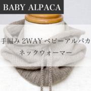 babyalpacasnood_pr5
